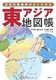 日本の居場所がよくわかる 東アジア地図帳 画像