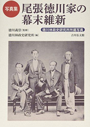写真集 尾張徳川家の幕末維新: 徳川林政史研究所所蔵写真
