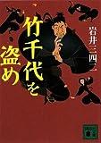 竹千代を盗め (講談社文庫)