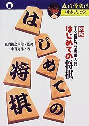 はじめての将棋―図解・すぐ役に立つ実戦入門 (森内優駿流棋本ブックス)