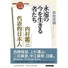NHK「100分de名著」ブックス 内村鑑三 代表的日本人―永遠の今を生きる者たち
