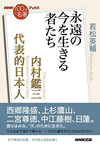 [画像:NHK「100分de名著」ブックス 内村鑑三 代表的日本人―永遠の今を生きる者たち]