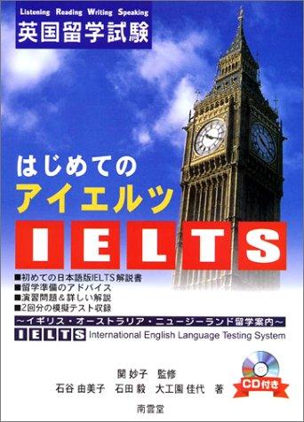 はじめてのIELTS—英国留学試験 イギリス・オーストラリア・ニュージーランド留学案内