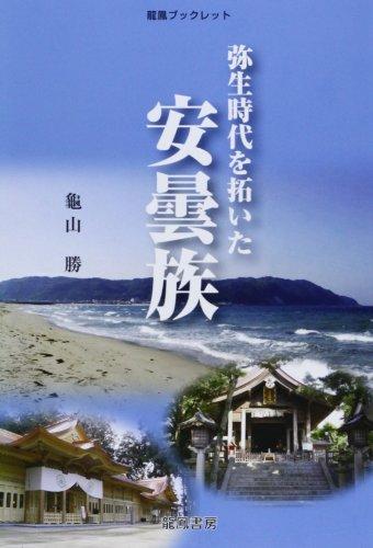 弥生時代を拓いた安曇族 (龍鳳ブックレット 歴史研究シリーズ)