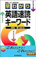 早わかり英語速読キーワード (中継新書)