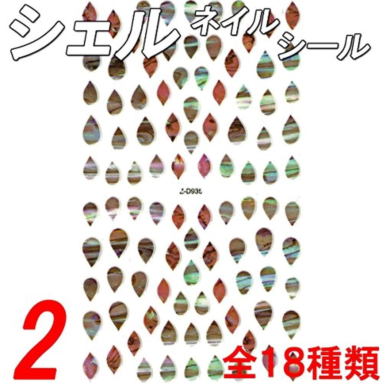 偽善者混合した艦隊大理石風 シェル ネイルシール (02-T02)
