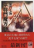 平将門魔方陣 / 加門 七海 のシリーズ情報を見る