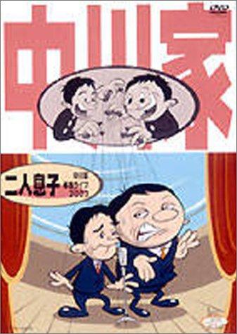 中川家 / 二人息子 [DVD]