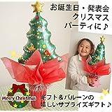 クリスマスツリーバルーンとお菓子がたっぷり入ったスペシャルクリスマスギフト!  「クリスマスツリー バルーンポット」 クリスマスパーティでイベントでお祝いやお礼にも? お届け日時指定も可能です。