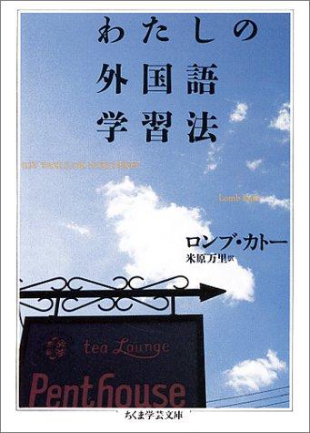 わたしの外国語学習法  / ロンブ カトー