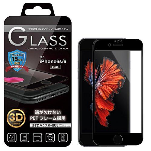 iPhone6s / iPhone6 (4.7インチ) 3D ガラスフィルム全面 保護 ソフトフレーム 飛散防止 9H 液晶ガラス 高透明 iPhone 6 対応 (ブラック) 3D-I6-BLK224