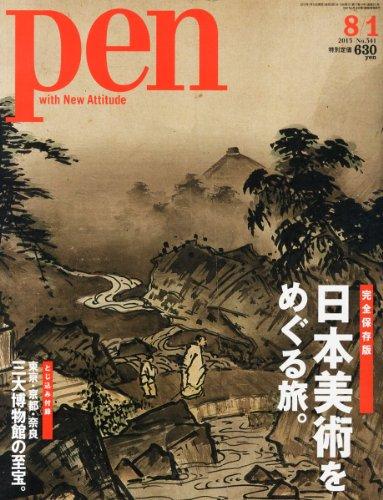 Pen (ペン) 2013年 8/1号 [日本美術をめぐる旅。]の詳細を見る