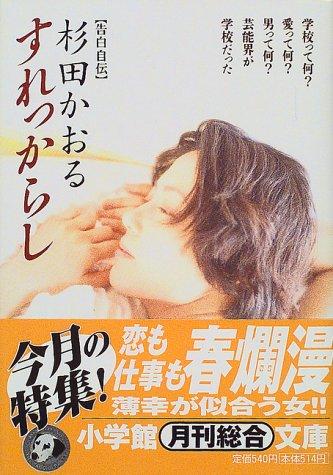 すれっからし (小学館文庫) -