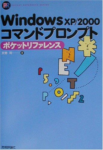 Windows XP/2000コマンドプロンプト ポケットリファレンス (Pocket reference)