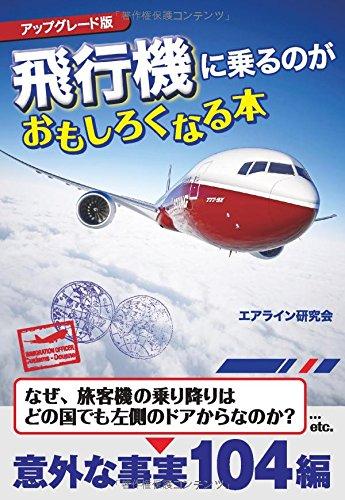 アップグレード版 飛行機に乗るのがおもしろくなる本 (扶桑社文庫)の詳細を見る