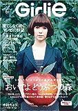 Girlie volume 09―ニュース&流行観測的カルチャーマガジン (アスペクトムック)