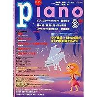 Piano (ピアノ) 2006年 08月号 [雑誌]
