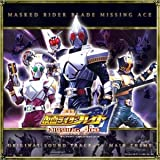 劇場版「仮面ライダー剣(ブレイド)MISSING ACE」オリジナル・サウンドトラック+TVメインテーマ(CCCD)