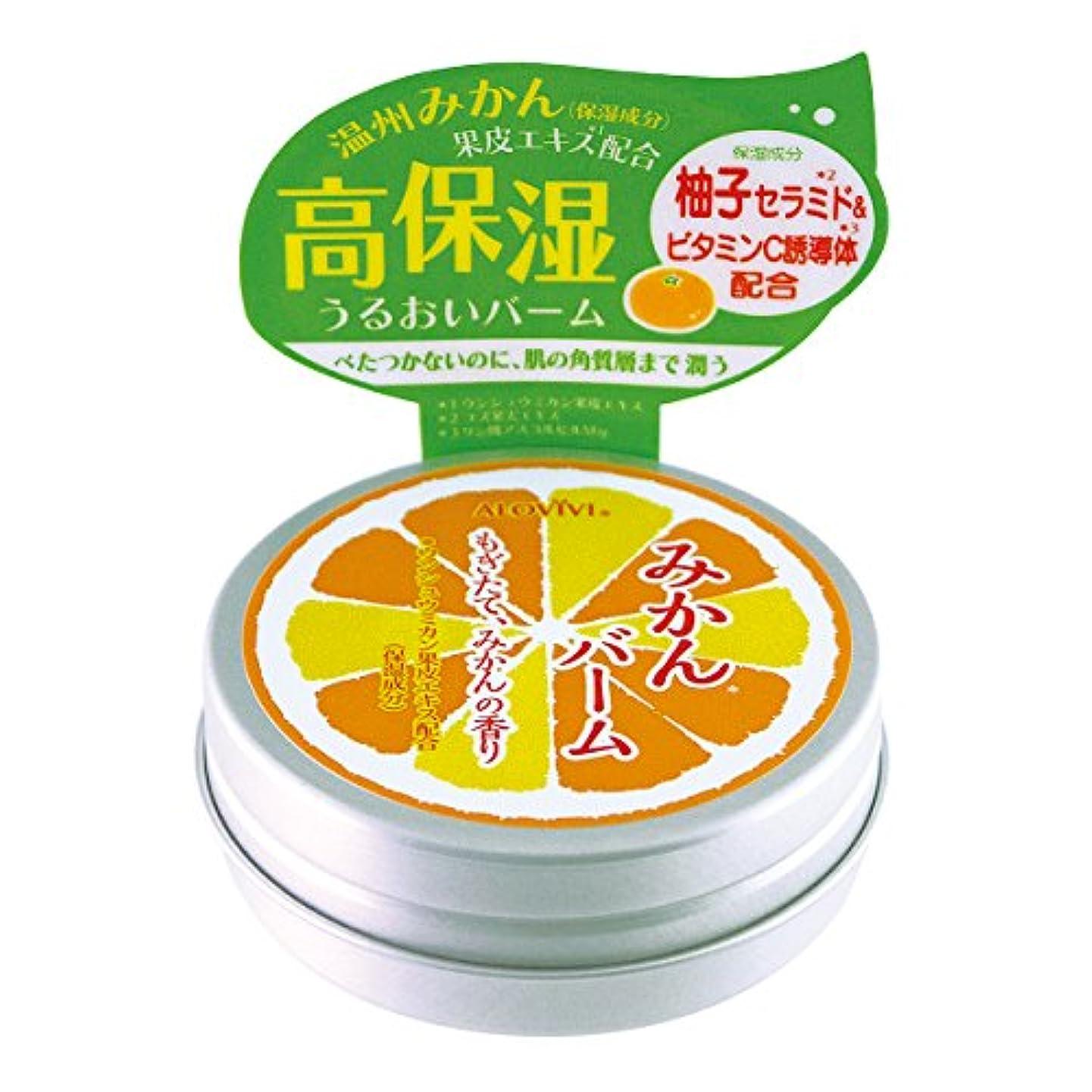 残り物肥料類似性アロヴィヴィ みかんバーム 化粧用油 25g