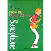 うまくなろう!サクソフォーン (Band Journal Book)