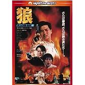 狼/男たちの挽歌・最終章 <日本語吹替収録版> [DVD]