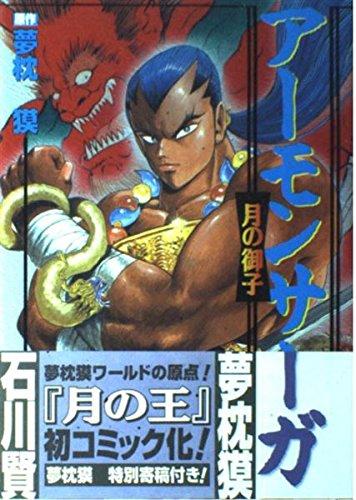 アーモンサーガ (SPコミックス)の詳細を見る
