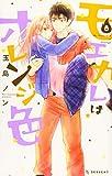 モエカレはオレンジ色(8) (KC デザート)