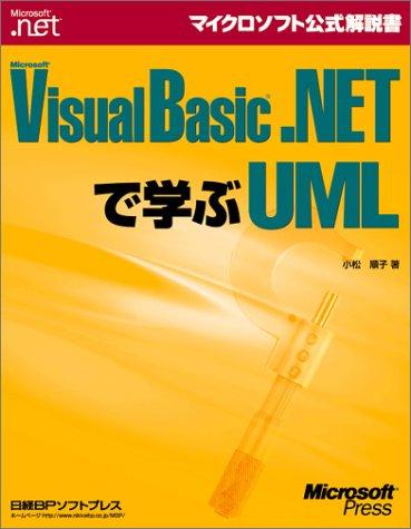 Microsoft Visual Basic .NETで学ぶUML (マイクロソフト公式解説書)の詳細を見る