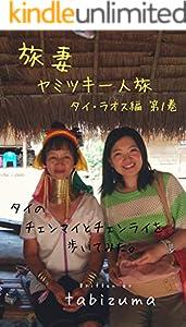 旅妻ヤミツキ一人旅タイ・ラオス編 1巻 表紙画像