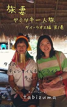 [tabizuma(タビズマ)]の旅妻ヤミツキひとり旅~タイ・ラオス編(第1巻): タイのチェンマイとチェンライを歩いてみた。 旅妻ヤミツキ一人旅タイ・ラオス編 (読書と編集)