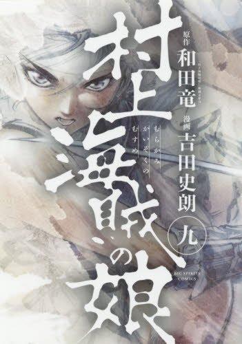 村上海賊の娘 9 (ビッグコミックス)