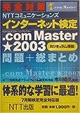 完全対策 NTTコミュニケーションズインターネット検定.com Master★2003(カリキュラム準拠)問題+総まとめ―7月期検定完全対応版