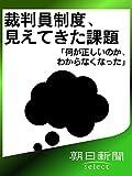 裁判員制度、見えてきた課題 「何が正しいのか、わからなくなった」 (朝日新聞デジタルSELECT)