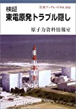 検証 東電原発トラブル隠し (岩波ブックレット) 画像