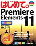 はじめてのPremiereElements11 (BASIC MASTER SERIES)