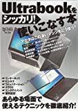 Ultrabookをしっかり使いこなす本 (超トリセツ)