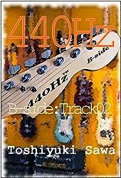 440Hz:B-side Track02: (ギター小説『440Hz』シリーズ)