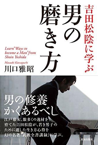 吉田松陰に学ぶ男の磨き方