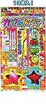 15 カラフルパーティー300円花火13本入 101191 【まとめ買い10個セット】 37-299