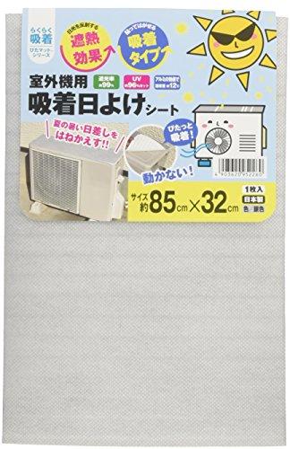 ワタナベ工業 室外機用 吸着日よけシート AKP-8532