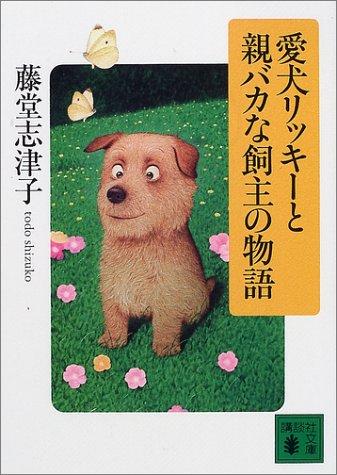 愛犬リッキーと親バカな飼主の物語 (講談社文庫)の詳細を見る