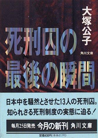 死刑囚の最後の瞬間 / 大塚 公子