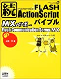 続FLASH ActionScriptバイブル MXのツボ with Flash Communication Server MX