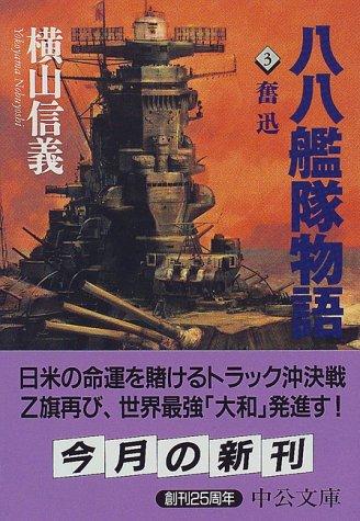 八八艦隊物語〈3〉奮迅 (中公文庫)の詳細を見る