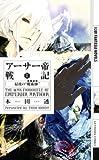 """アーサー帝戦記〈2〉最後の""""魔術師(マーリン)"""" (幻狼ファンタジアノベルズ)"""