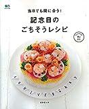 当日でも間に合う!記念日のごちそうレシピ (ei cooking)