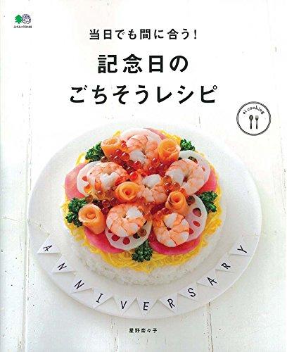 RoomClip商品情報 - 当日でも間に合う!記念日のごちそうレシピ (ei cooking)