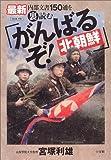 「がんばるぞ!北朝鮮」 最新内部文書150通を読む