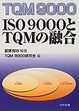 TQM9000 ISO9000とTQMの融合