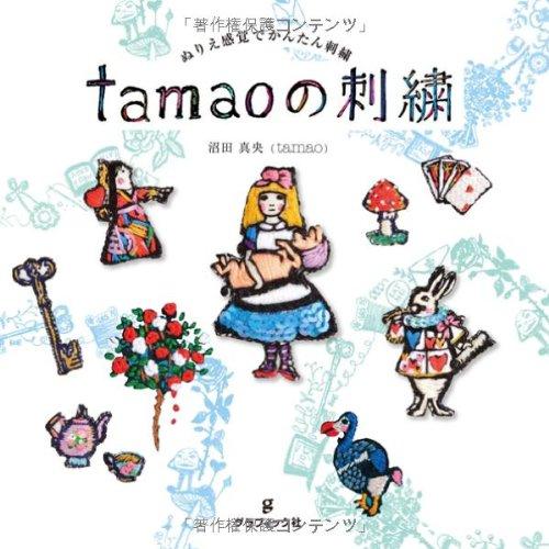 tamaoの刺繍  ぬりえ感覚でかんたん刺繍の詳細を見る